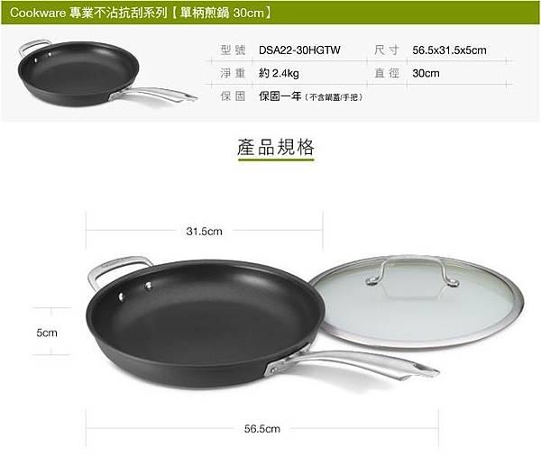 產品規格 30公分 2-vert.jpg