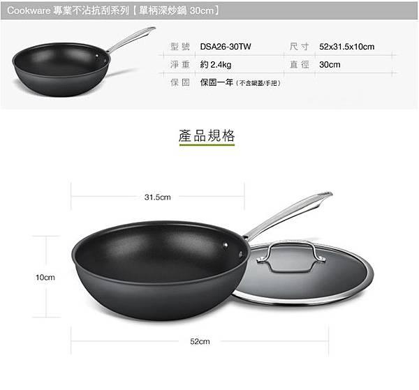 產品規格 30公分炒鍋 2-vert.jpg