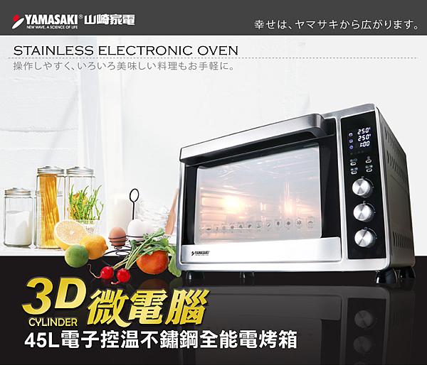 山崎烤箱 2.png