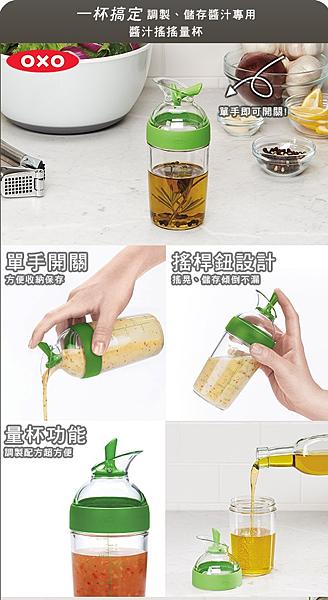 醬汁搖搖量杯 3.png