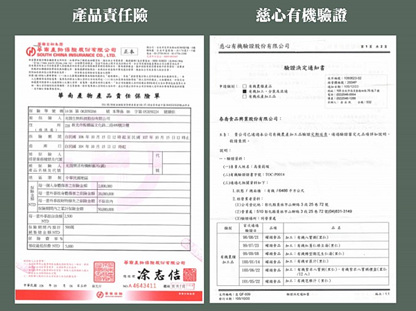 有機認證.png