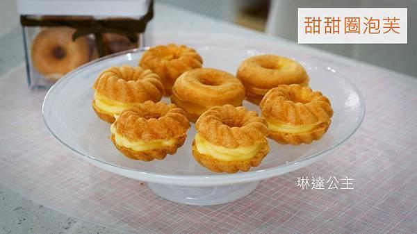 甜甜圈泡芙-10A.jpg