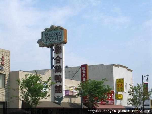 LA China Towan 的特產─雞鴨舖