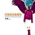 笭菁作品集05---天使的交換禮物.jpg
