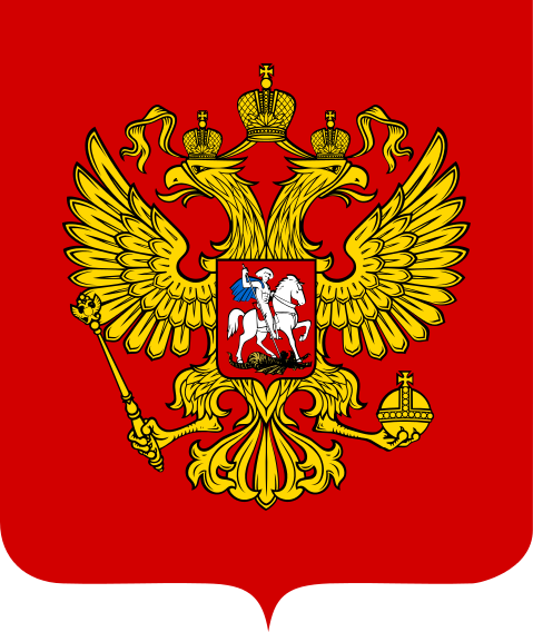 Coat_of_Arms_of_the_Russian_Federation.png