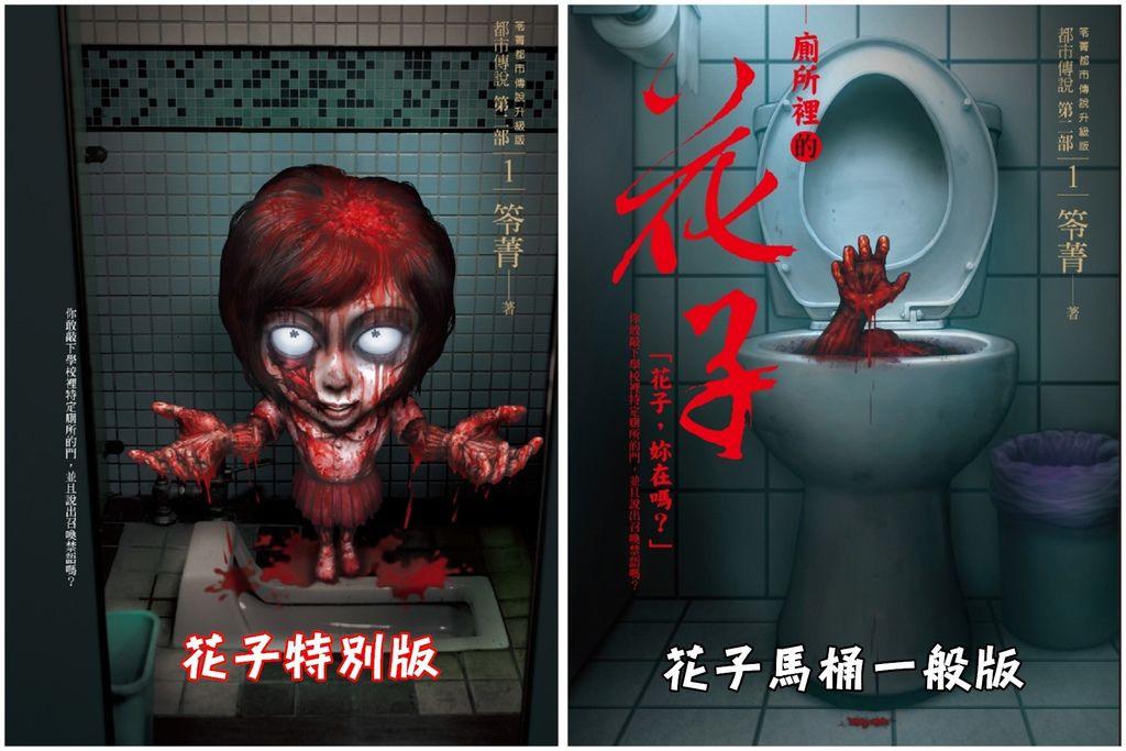 廁所裡的花子雙版