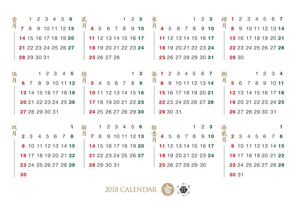 都市傳說年曆明信片2c