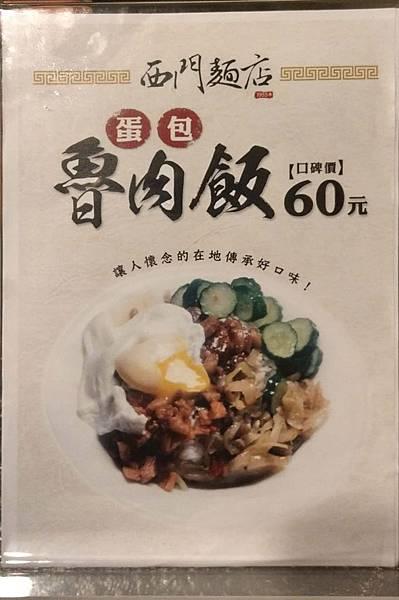 西門麵店2.jpg