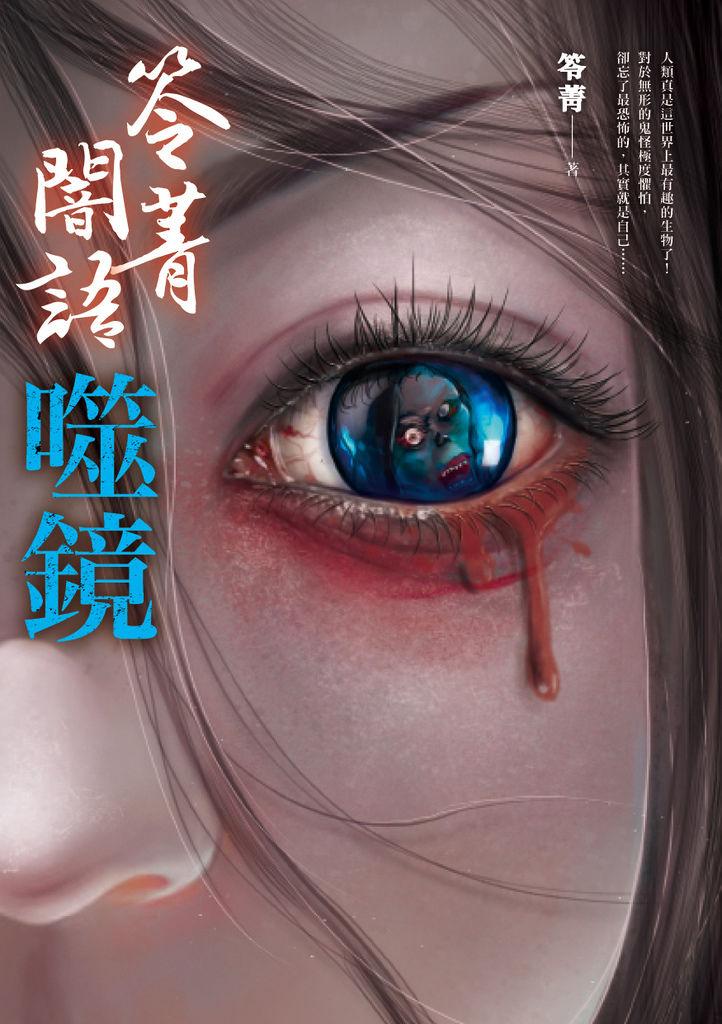 (0603)《笭菁闇語:噬鏡》2.jpg