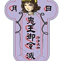 2011紫符書卡