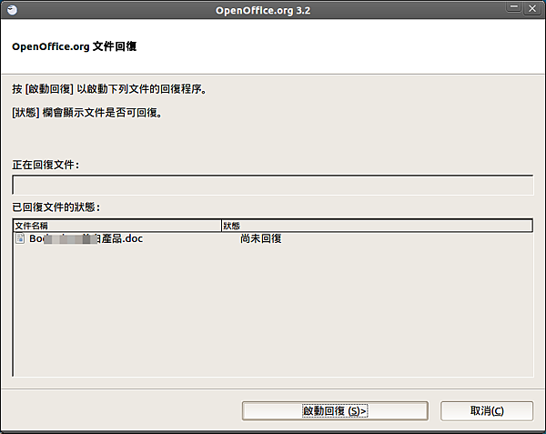 OpenOffice.org 3.2_026.png