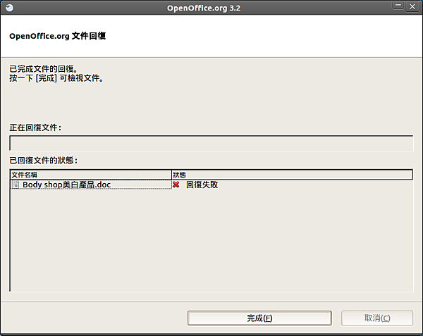 OpenOffice.org 3.2_027.png