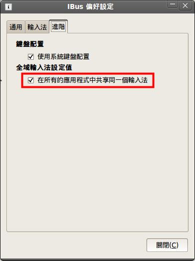 IBus 偏好設定_010.png