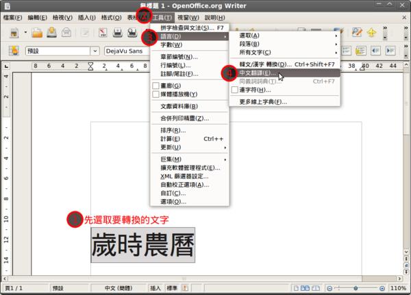 OpenOffice繁簡轉換.png