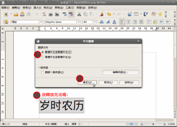 OpenOffice繁簡轉換2.png