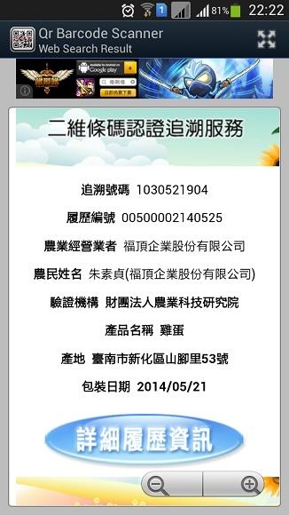 Screenshot_2014-05-24-22-22-43 (1)