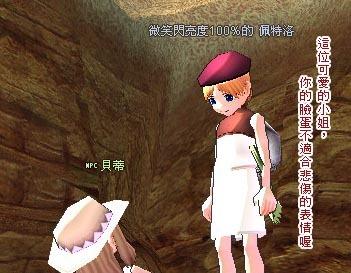 mabinogi_2005_07_02_033.jpg