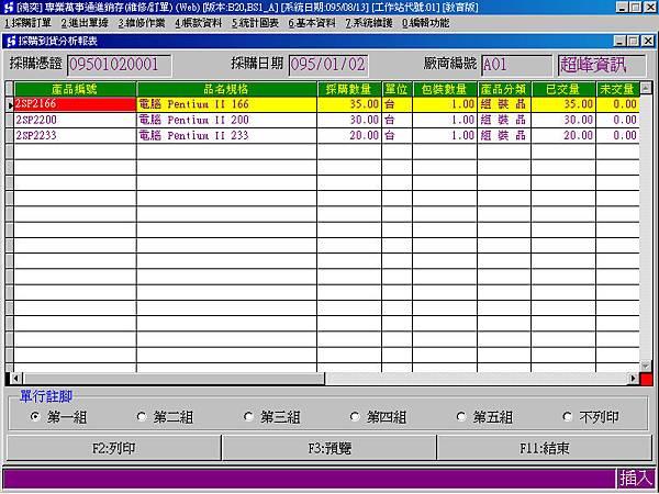 採購到貨分析報表1