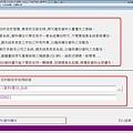 進銷存-資料備份作業2