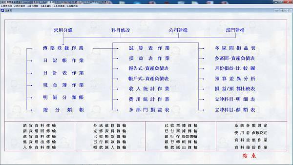 會計軟體-主畫面.jpg
