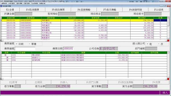 會計軟體會計科目-傳輸2.jpg