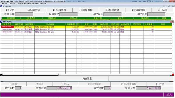 會計軟體會計科目-銷貨明細.jpg