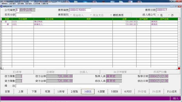 會計軟體會計傳票.jpg