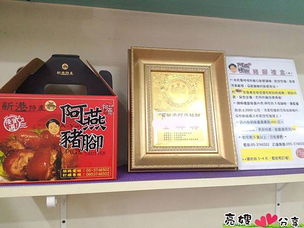 新港鄉美食-阿燕豬腳飯