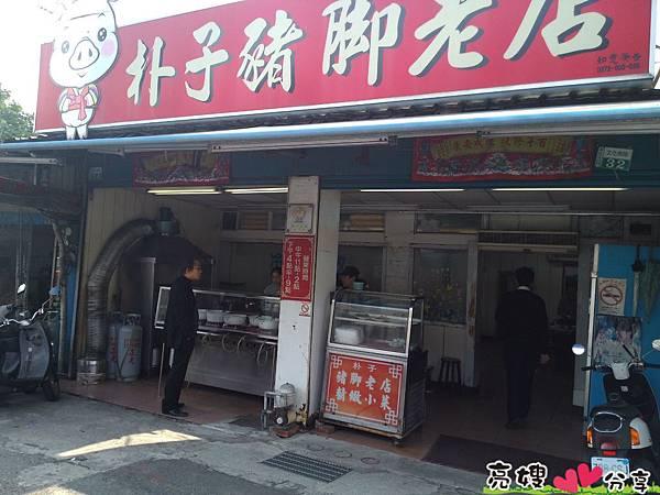 朴子豬腳老店
