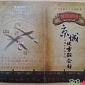員林美食-京城北方麵食館