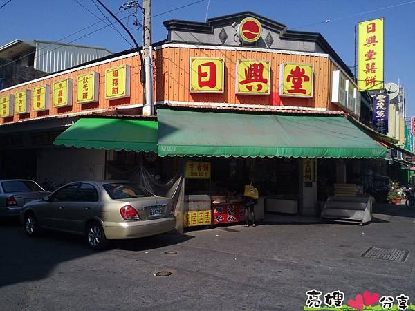 北港日興堂喜餅