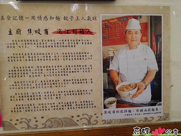 餃子王麵食館