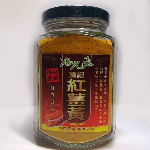 好元氣台灣野生紅薑黃粉