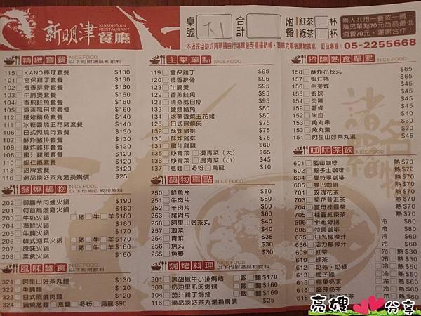 一球入魂好茶丸-新明津餐廳