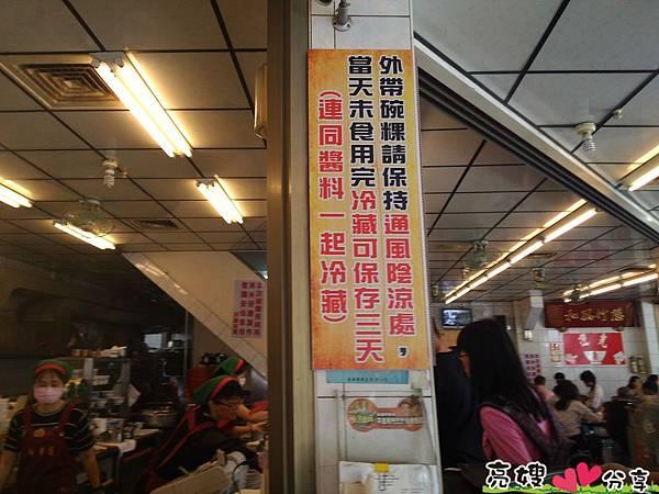 麻豆美食-阿蘭碗粿