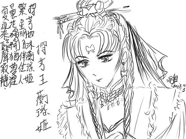 蘅瑤姬(自創)