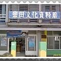 鹽田文化資料館
