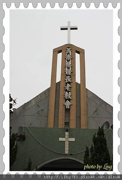 後壁 菁竂教會