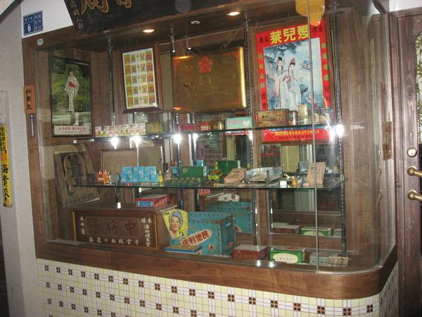 台灣故事館之西藥店