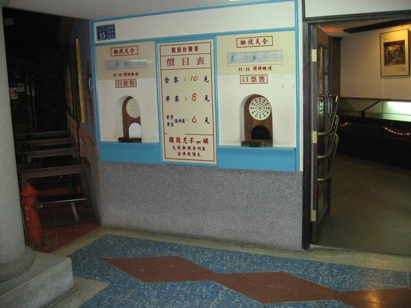 台灣故事館之戲院