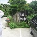 IMG_8069-自然動物生態區.JPG