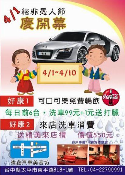 暐鑫汽車.jpg