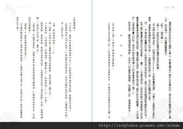 特傳.雨季:內頁02