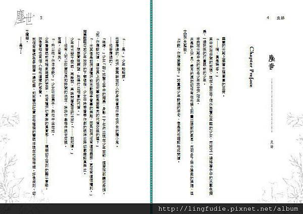 特傳.塵世:內頁