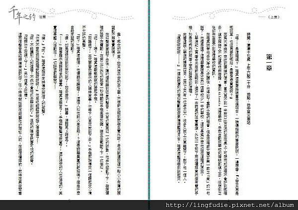 特傳.千年之約-後篇:內頁