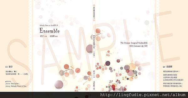特傳.Ensemble:封面