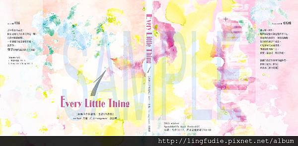 紈褲:Every Little Thing:封面