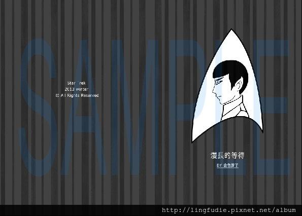 Star Trek.漫長的等待:封面