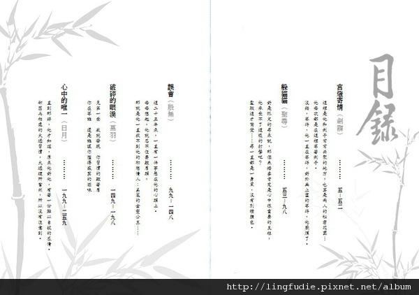 布布.現代情緣(上):內頁01