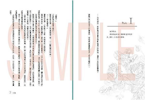 特傳.仲夏夜之夢:內頁